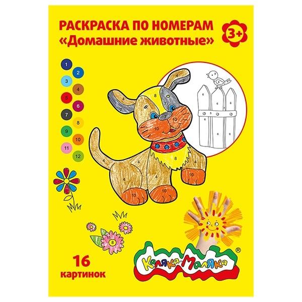 """Раскраска А4 8л. по номерам """"Каляка-Маляка"""" Животные ..."""